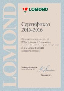 LOMOND sert HD Kirchanov