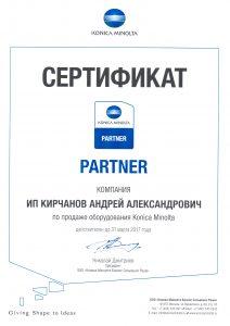KONICA MINOLTA сертификат